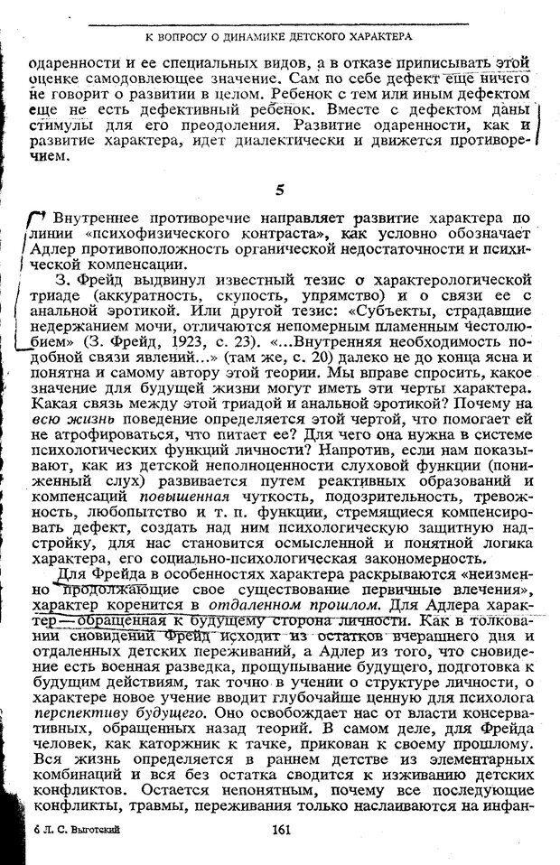 PDF. Том 5. Основы дефектологии. Выготский Л. С. Страница 159. Читать онлайн