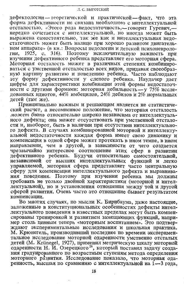 PDF. Том 5. Основы дефектологии. Выготский Л. С. Страница 16. Читать онлайн