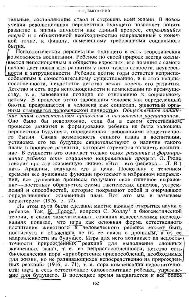 PDF. Том 5. Основы дефектологии. Выготский Л. С. Страница 160. Читать онлайн