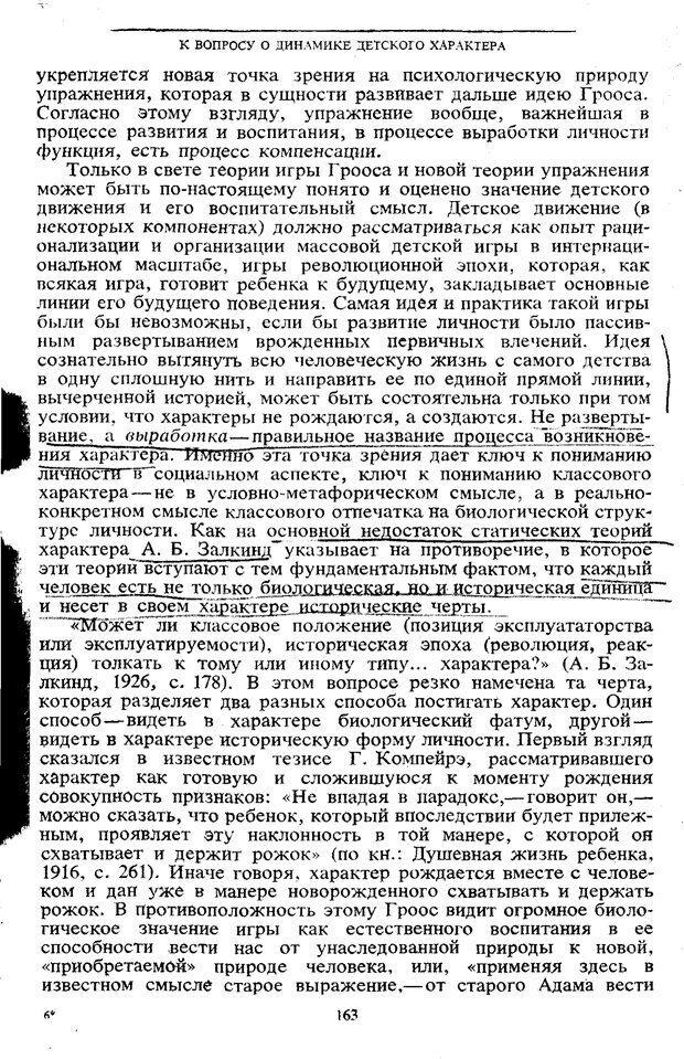 PDF. Том 5. Основы дефектологии. Выготский Л. С. Страница 161. Читать онлайн