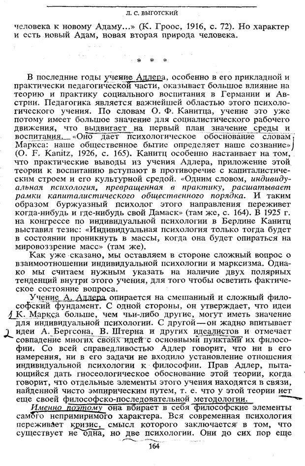 PDF. Том 5. Основы дефектологии. Выготский Л. С. Страница 162. Читать онлайн