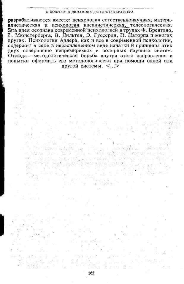 PDF. Том 5. Основы дефектологии. Выготский Л. С. Страница 163. Читать онлайн