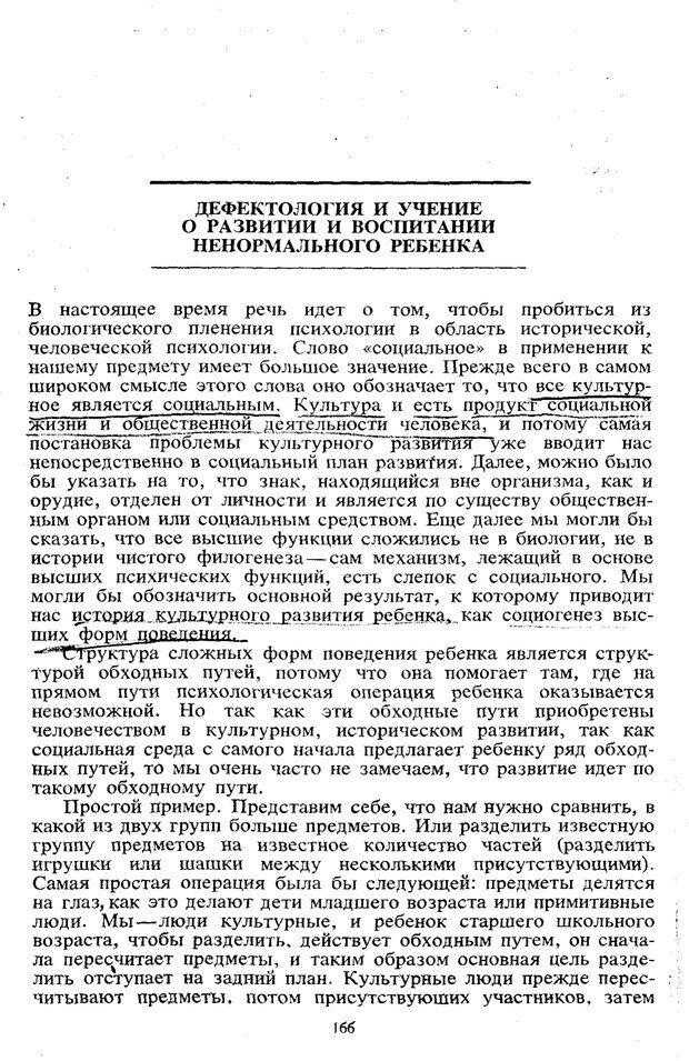 PDF. Том 5. Основы дефектологии. Выготский Л. С. Страница 164. Читать онлайн