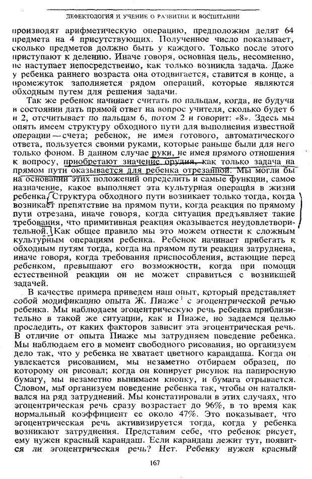 PDF. Том 5. Основы дефектологии. Выготский Л. С. Страница 165. Читать онлайн