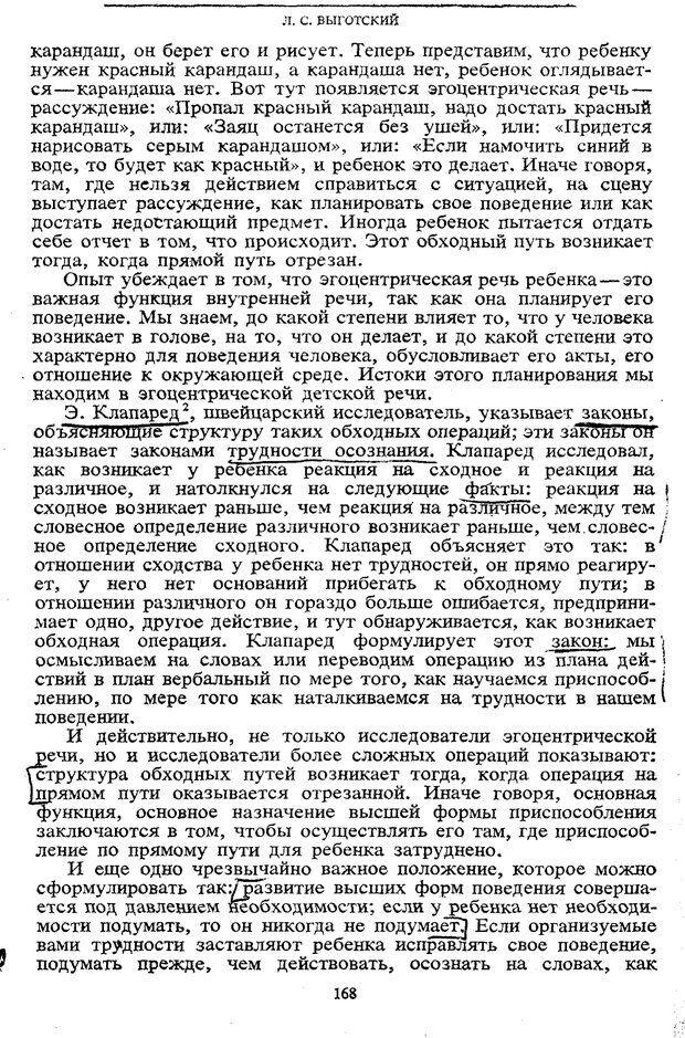 PDF. Том 5. Основы дефектологии. Выготский Л. С. Страница 166. Читать онлайн