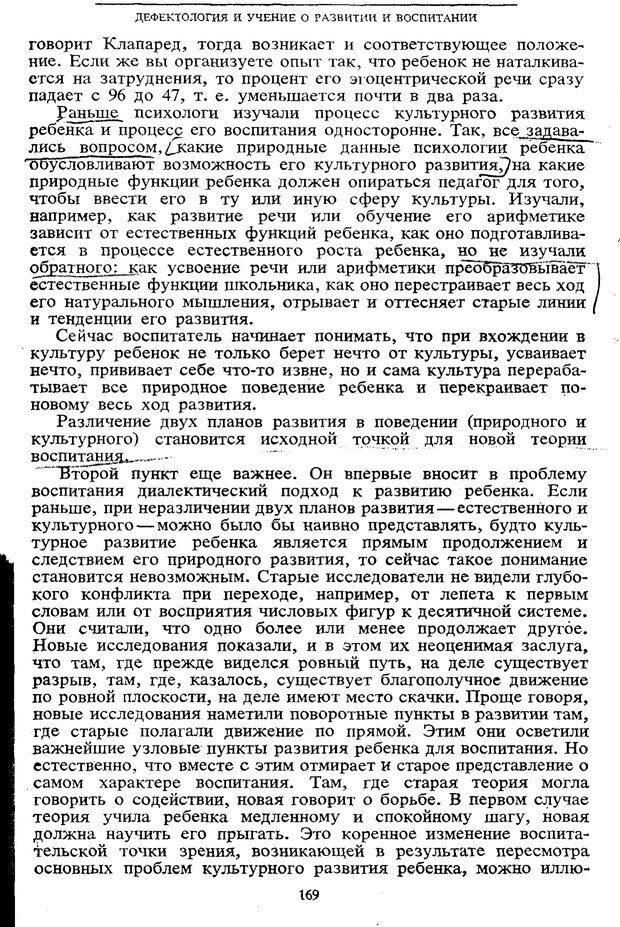 PDF. Том 5. Основы дефектологии. Выготский Л. С. Страница 167. Читать онлайн