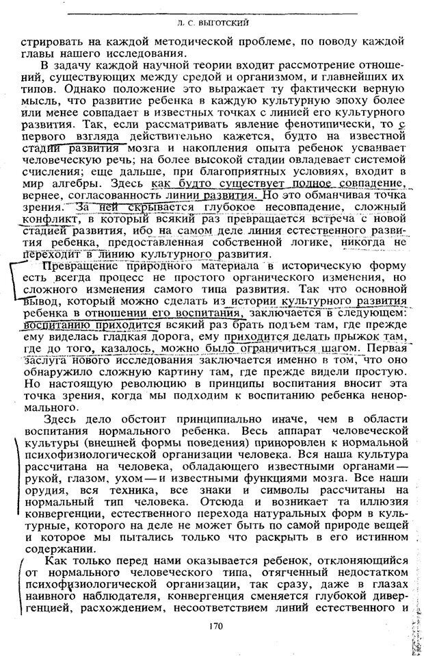 PDF. Том 5. Основы дефектологии. Выготский Л. С. Страница 168. Читать онлайн