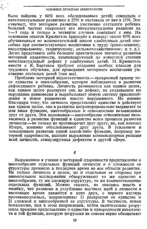 PDF. Том 5. Основы дефектологии. Выготский Л. С. Страница 17. Читать онлайн