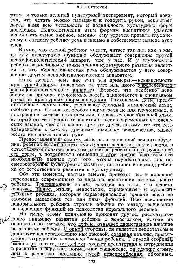 PDF. Том 5. Основы дефектологии. Выготский Л. С. Страница 170. Читать онлайн