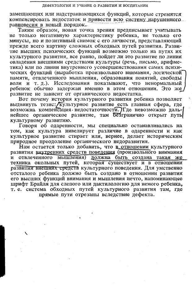 PDF. Том 5. Основы дефектологии. Выготский Л. С. Страница 171. Читать онлайн