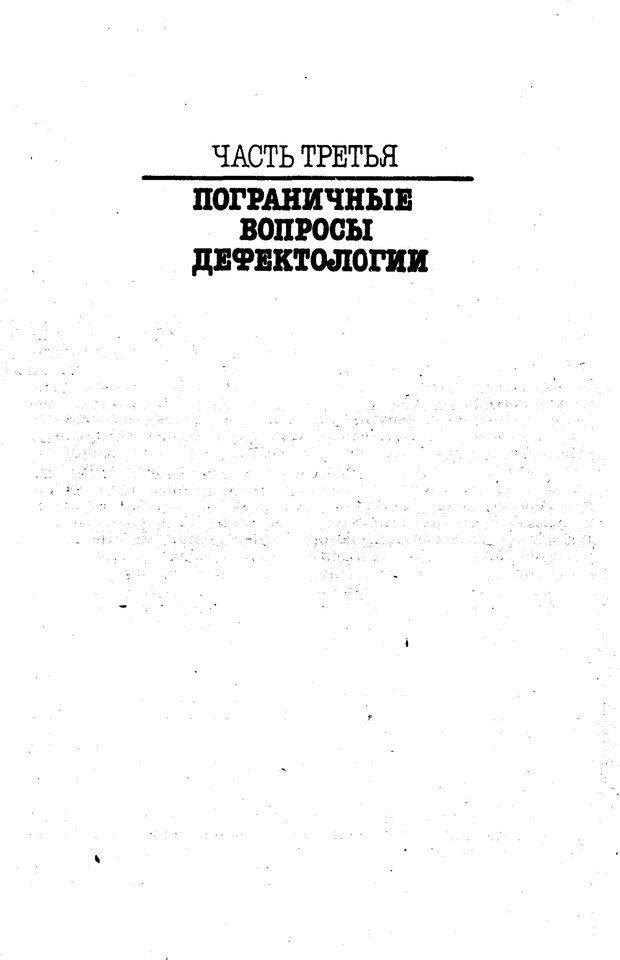 PDF. Том 5. Основы дефектологии. Выготский Л. С. Страница 172. Читать онлайн