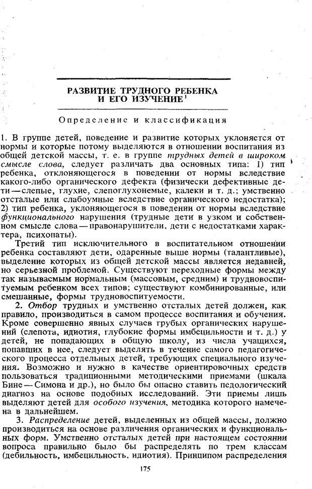 PDF. Том 5. Основы дефектологии. Выготский Л. С. Страница 173. Читать онлайн