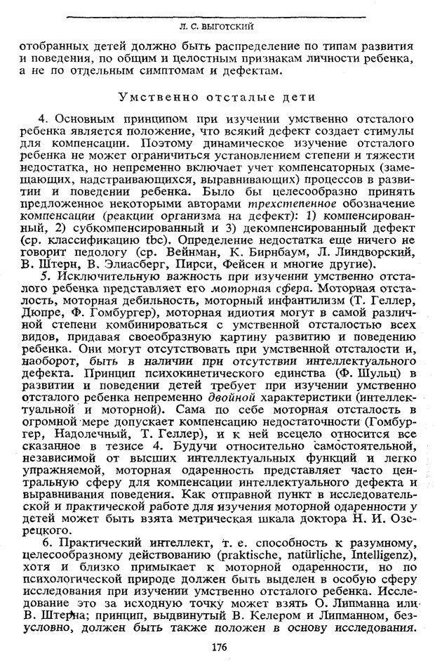 PDF. Том 5. Основы дефектологии. Выготский Л. С. Страница 174. Читать онлайн