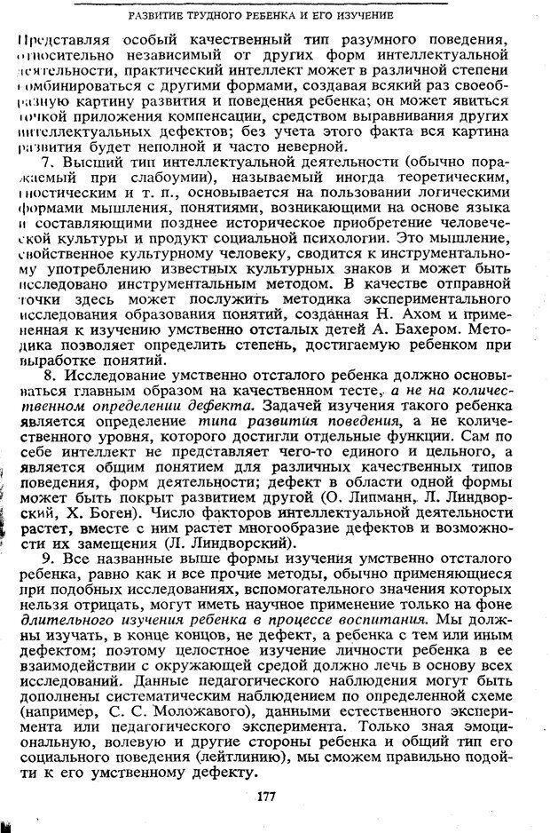 PDF. Том 5. Основы дефектологии. Выготский Л. С. Страница 175. Читать онлайн