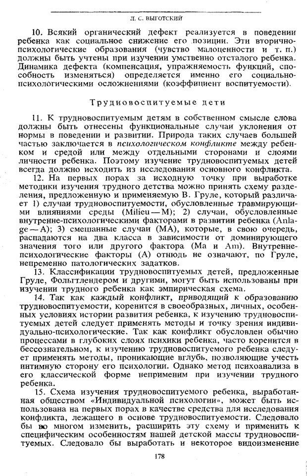 PDF. Том 5. Основы дефектологии. Выготский Л. С. Страница 176. Читать онлайн