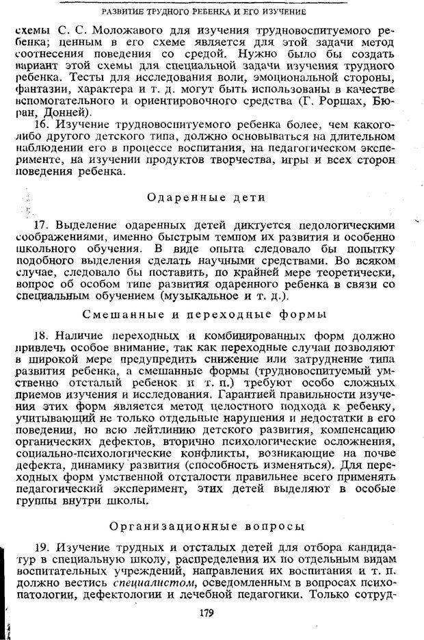 PDF. Том 5. Основы дефектологии. Выготский Л. С. Страница 177. Читать онлайн