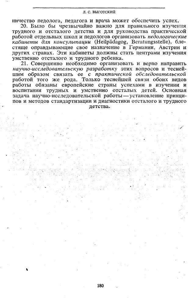PDF. Том 5. Основы дефектологии. Выготский Л. С. Страница 178. Читать онлайн