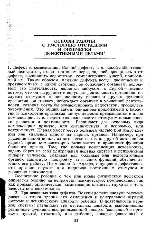 PDF. Том 5. Основы дефектологии. Выготский Л. С. Страница 179. Читать онлайн