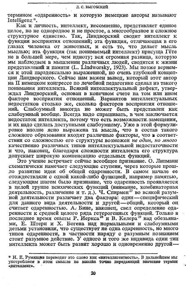 PDF. Том 5. Основы дефектологии. Выготский Л. С. Страница 18. Читать онлайн