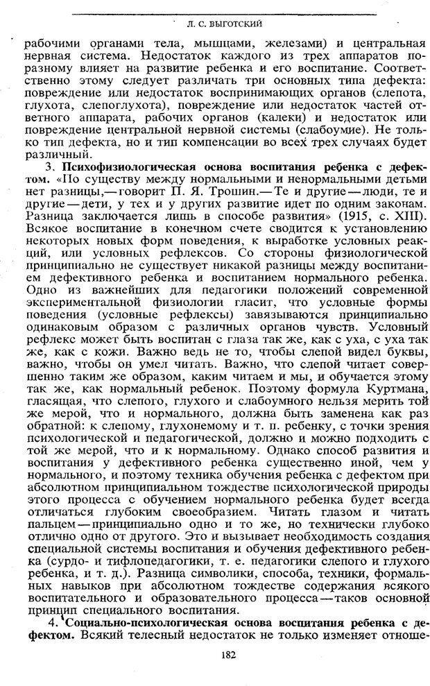 PDF. Том 5. Основы дефектологии. Выготский Л. С. Страница 180. Читать онлайн