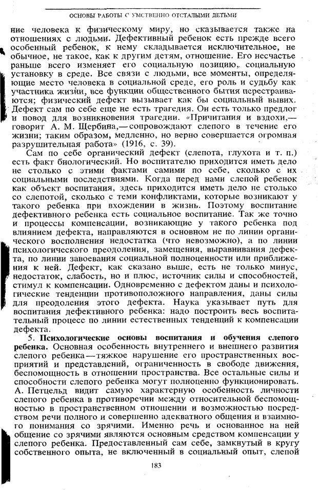 PDF. Том 5. Основы дефектологии. Выготский Л. С. Страница 181. Читать онлайн