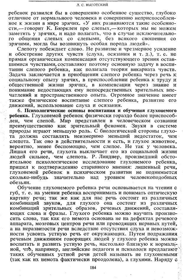 PDF. Том 5. Основы дефектологии. Выготский Л. С. Страница 182. Читать онлайн