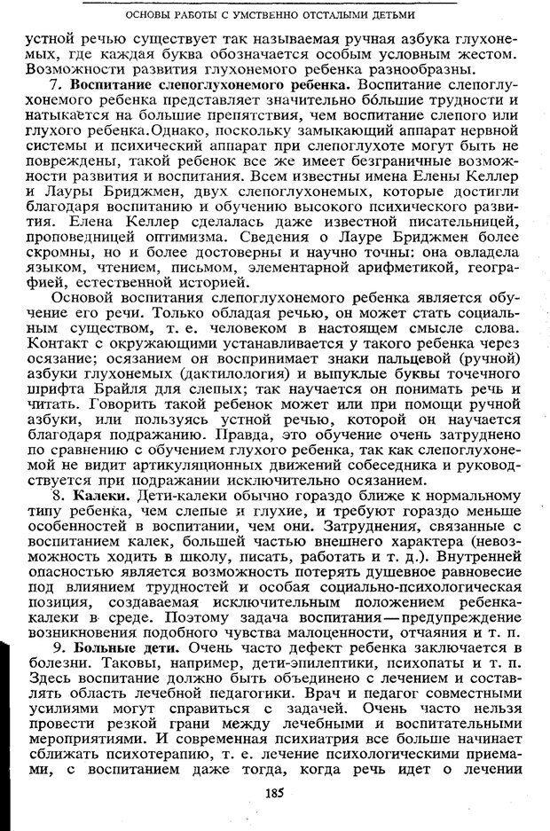 PDF. Том 5. Основы дефектологии. Выготский Л. С. Страница 183. Читать онлайн