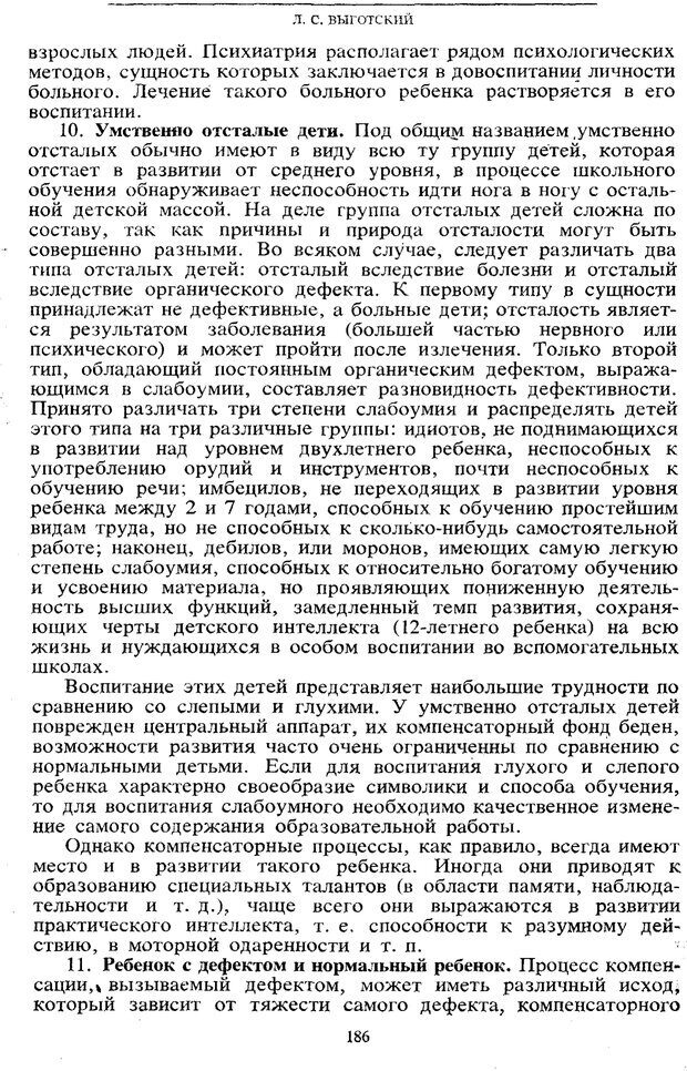 PDF. Том 5. Основы дефектологии. Выготский Л. С. Страница 184. Читать онлайн