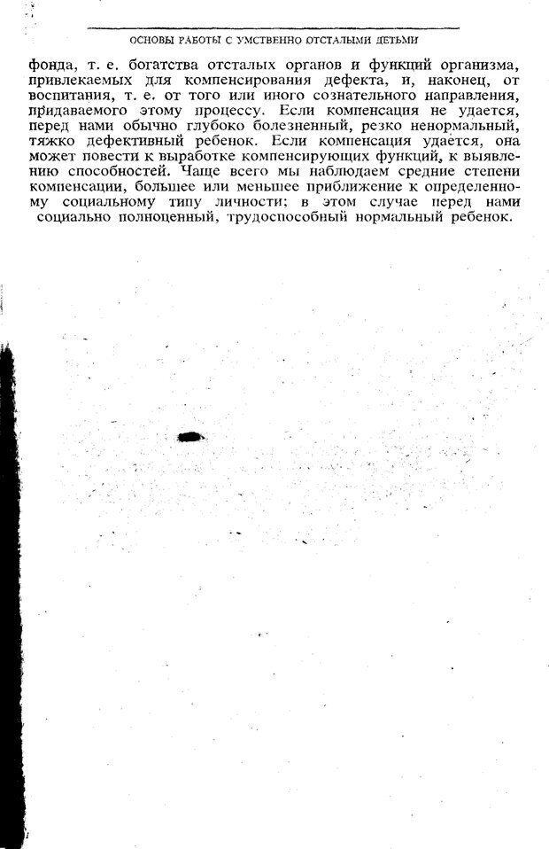 PDF. Том 5. Основы дефектологии. Выготский Л. С. Страница 185. Читать онлайн