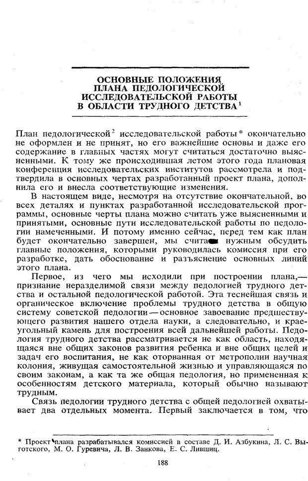 PDF. Том 5. Основы дефектологии. Выготский Л. С. Страница 186. Читать онлайн