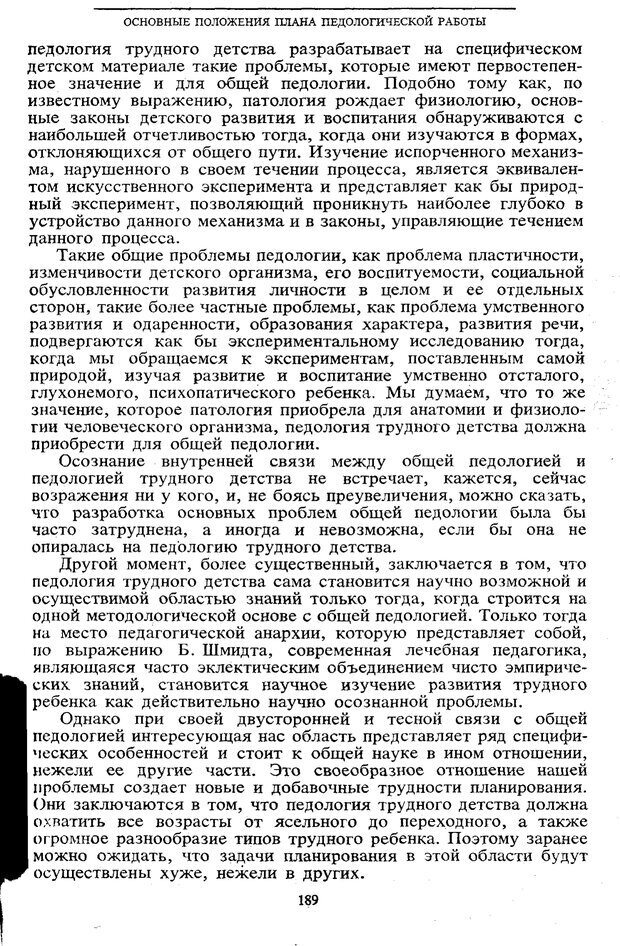 PDF. Том 5. Основы дефектологии. Выготский Л. С. Страница 187. Читать онлайн