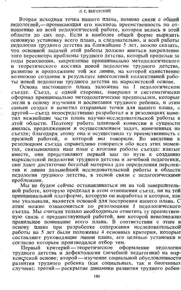 PDF. Том 5. Основы дефектологии. Выготский Л. С. Страница 188. Читать онлайн
