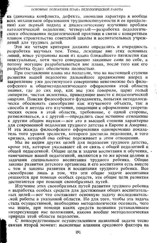 PDF. Том 5. Основы дефектологии. Выготский Л. С. Страница 189. Читать онлайн