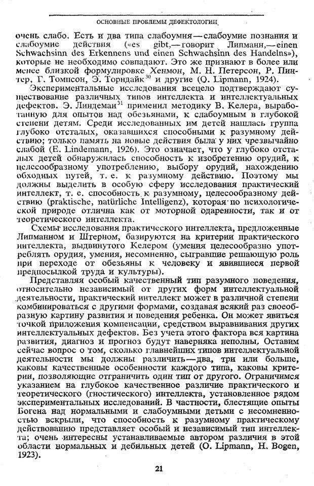 PDF. Том 5. Основы дефектологии. Выготский Л. С. Страница 19. Читать онлайн