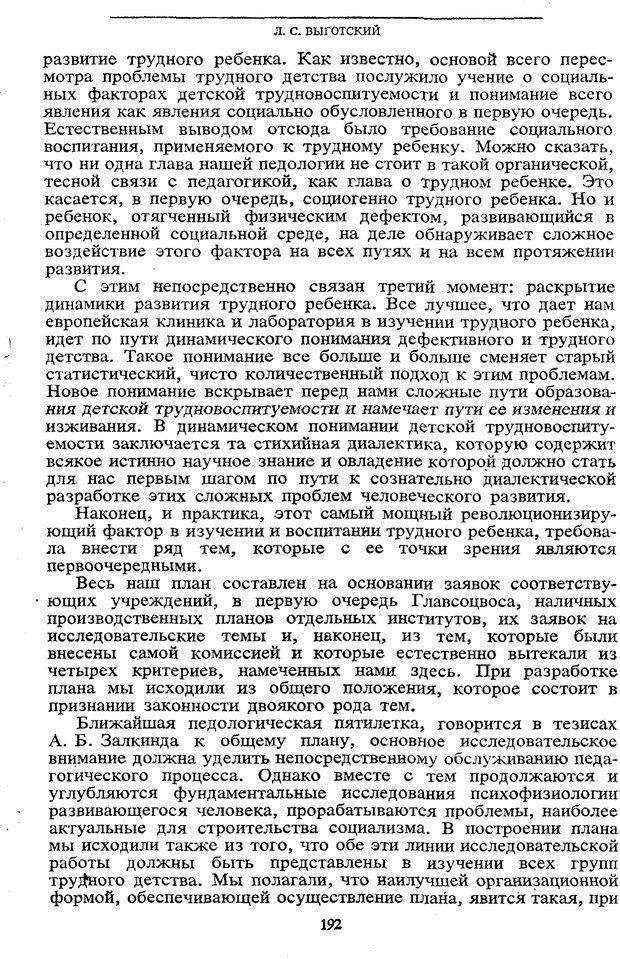 PDF. Том 5. Основы дефектологии. Выготский Л. С. Страница 190. Читать онлайн