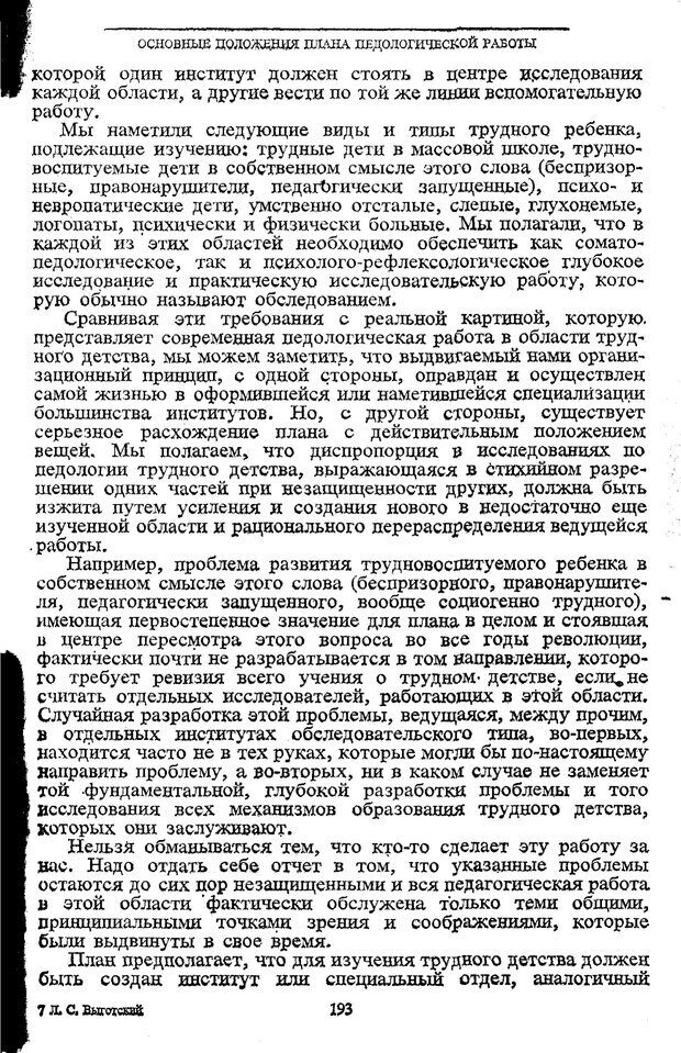 PDF. Том 5. Основы дефектологии. Выготский Л. С. Страница 191. Читать онлайн