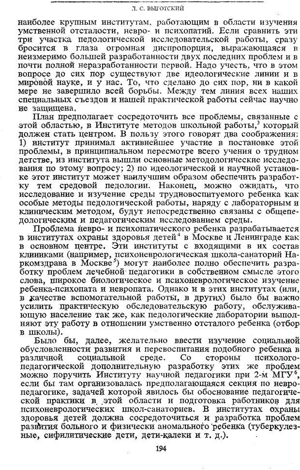 PDF. Том 5. Основы дефектологии. Выготский Л. С. Страница 192. Читать онлайн