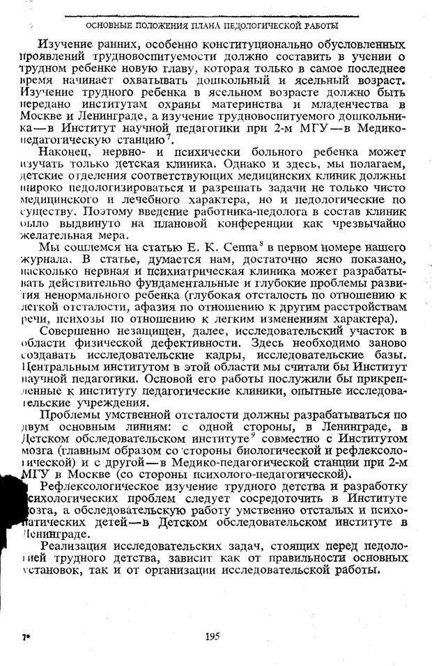 PDF. Том 5. Основы дефектологии. Выготский Л. С. Страница 193. Читать онлайн