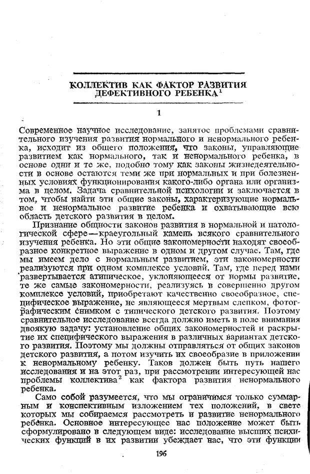 PDF. Том 5. Основы дефектологии. Выготский Л. С. Страница 194. Читать онлайн