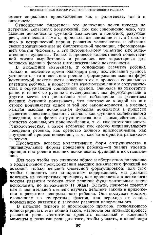 PDF. Том 5. Основы дефектологии. Выготский Л. С. Страница 195. Читать онлайн