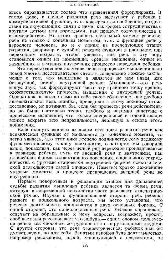 PDF. Том 5. Основы дефектологии. Выготский Л. С. Страница 196. Читать онлайн