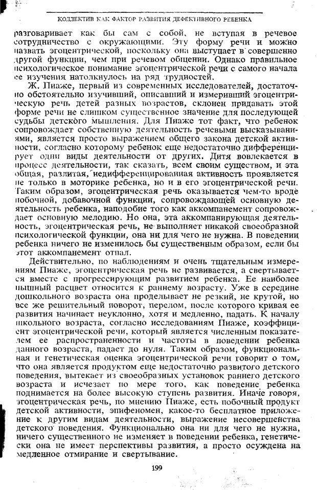 PDF. Том 5. Основы дефектологии. Выготский Л. С. Страница 197. Читать онлайн