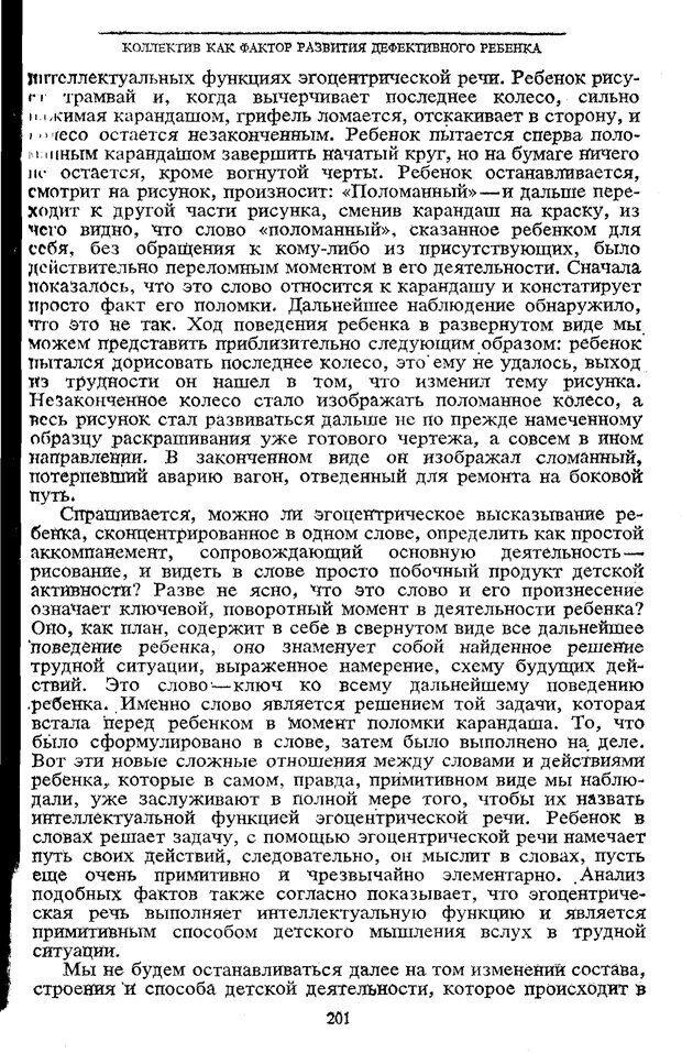 PDF. Том 5. Основы дефектологии. Выготский Л. С. Страница 199. Читать онлайн