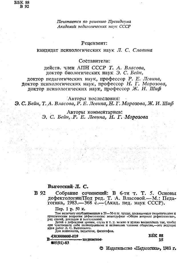 PDF. Том 5. Основы дефектологии. Выготский Л. С. Страница 2. Читать онлайн