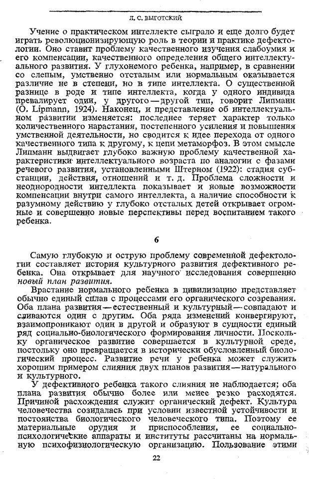 PDF. Том 5. Основы дефектологии. Выготский Л. С. Страница 20. Читать онлайн
