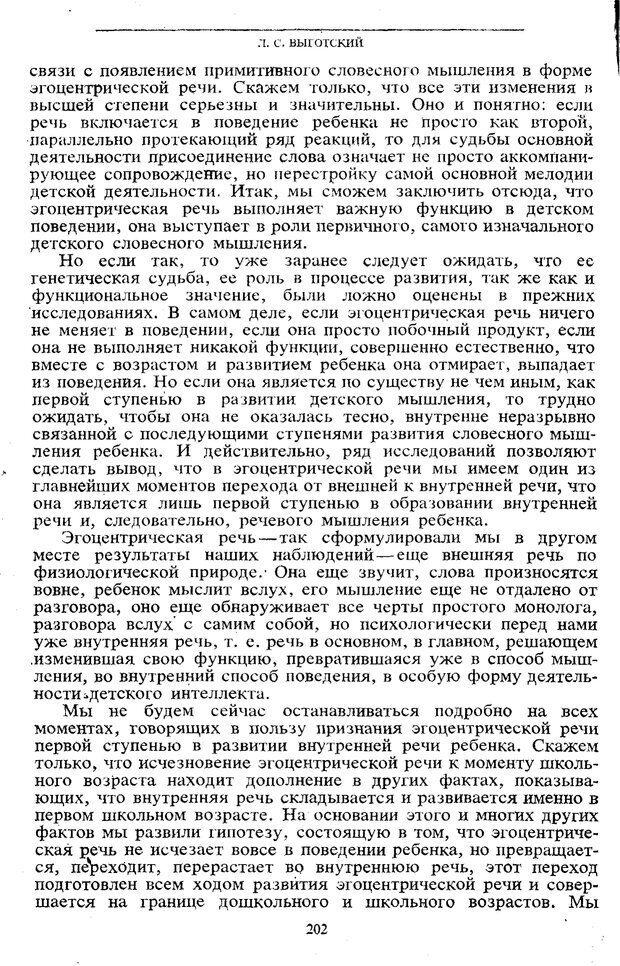 PDF. Том 5. Основы дефектологии. Выготский Л. С. Страница 200. Читать онлайн