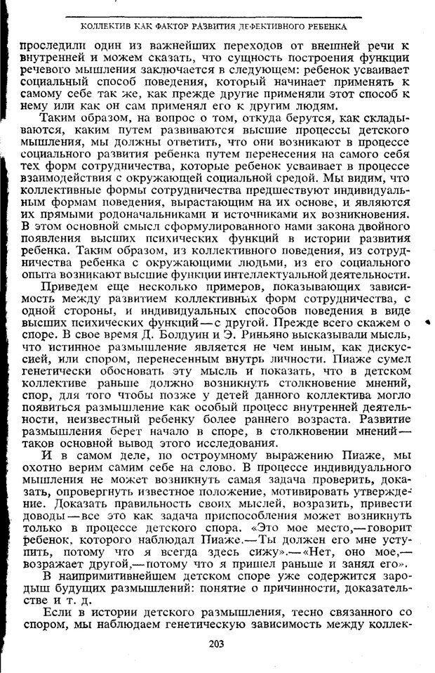 PDF. Том 5. Основы дефектологии. Выготский Л. С. Страница 201. Читать онлайн