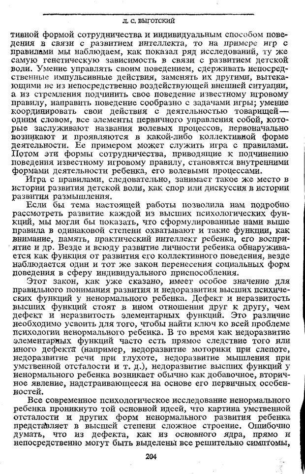 PDF. Том 5. Основы дефектологии. Выготский Л. С. Страница 202. Читать онлайн