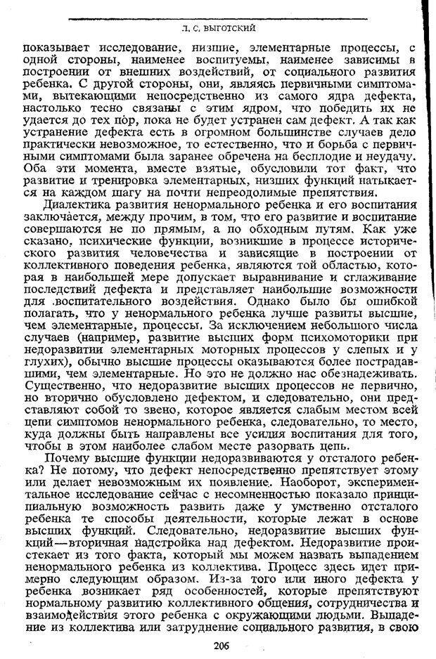 PDF. Том 5. Основы дефектологии. Выготский Л. С. Страница 204. Читать онлайн