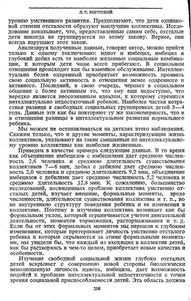 PDF. Том 5. Основы дефектологии. Выготский Л. С. Страница 206. Читать онлайн
